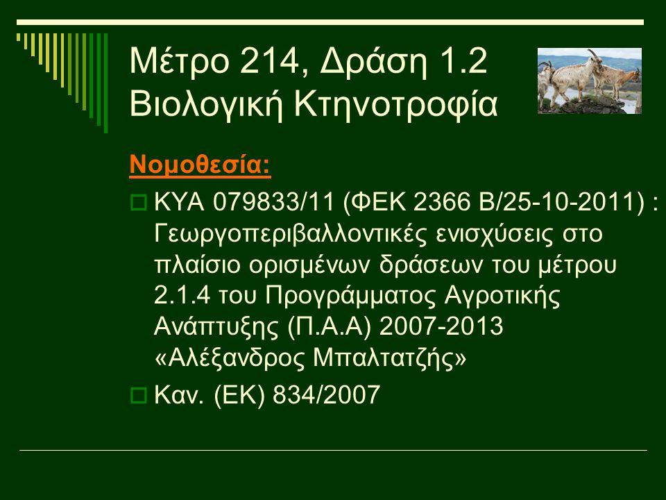 Μέτρο 214, Δράση 1.2 Βιολογική Κτηνοτροφία