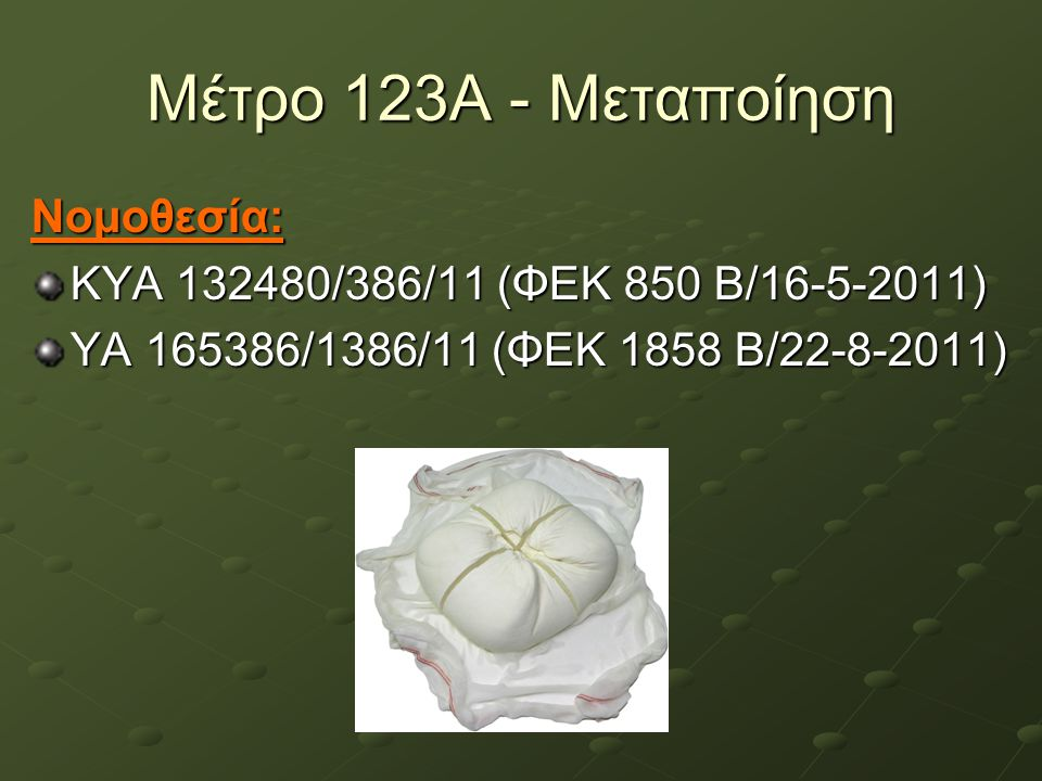 Μέτρο 123Α - Μεταποίηση Νομοθεσία: