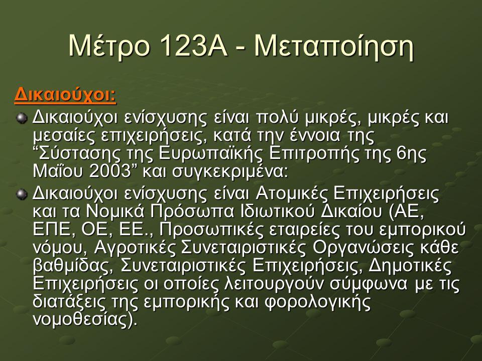 Μέτρο 123Α - Μεταποίηση Δικαιούχοι: