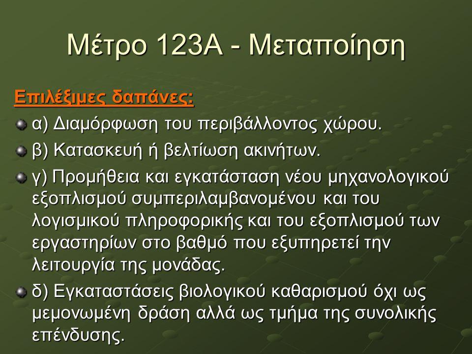 Μέτρο 123Α - Μεταποίηση Επιλέξιμες δαπάνες:
