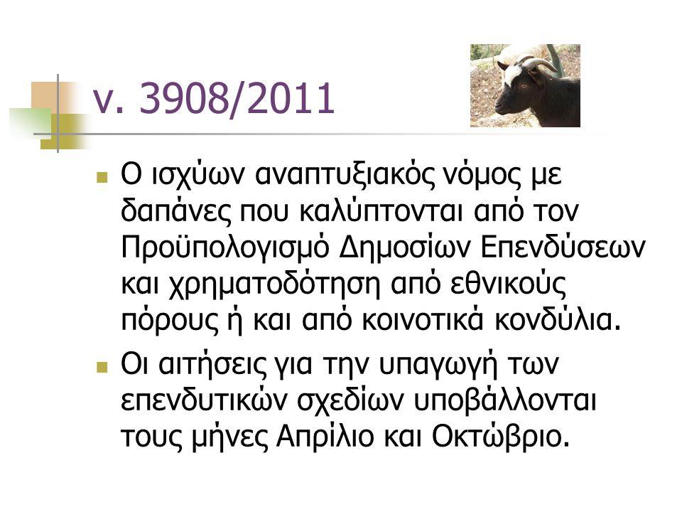 ν. 3908/2011