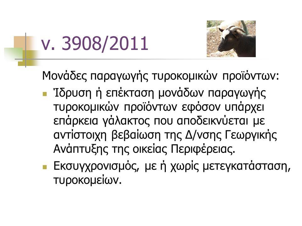 ν. 3908/2011 Μονάδες παραγωγής τυροκομικών προϊόντων: