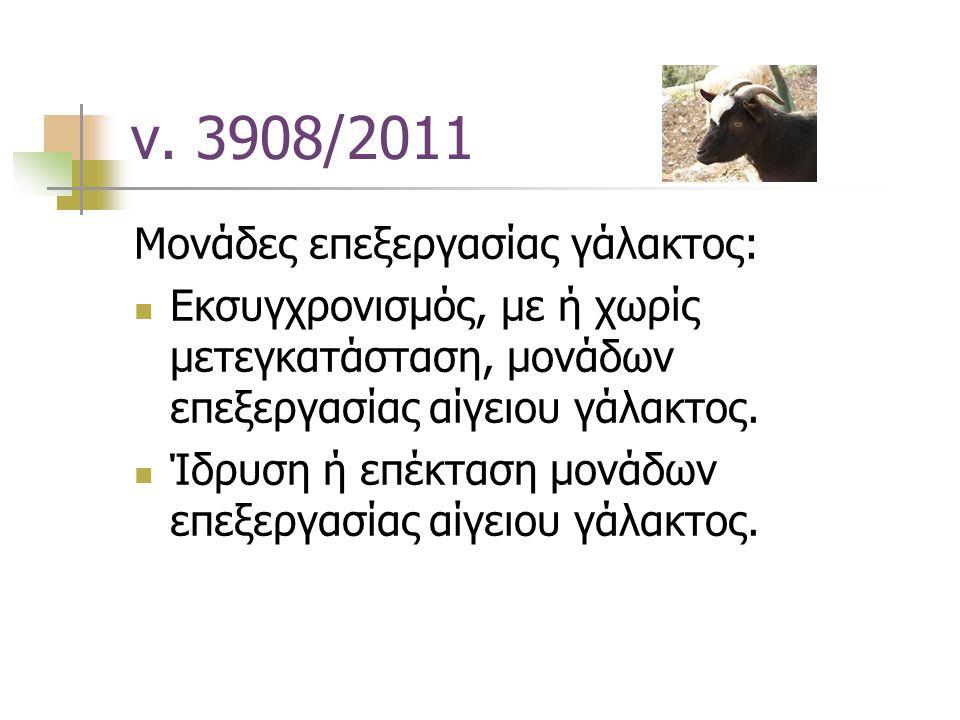 ν. 3908/2011 Μονάδες επεξεργασίας γάλακτος: