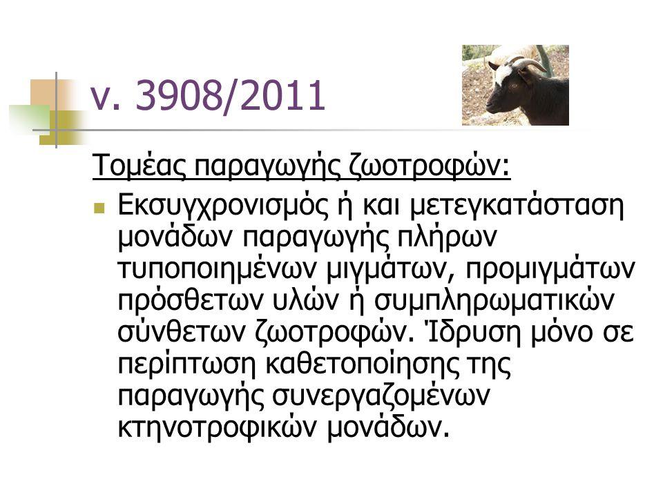 ν. 3908/2011 Τομέας παραγωγής ζωοτροφών: