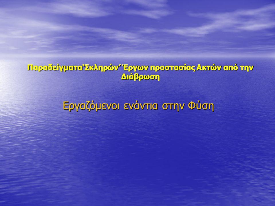 Παραδείγματα'Σκληρών' Έργων προστασίας Ακτών από την Διάβρωση