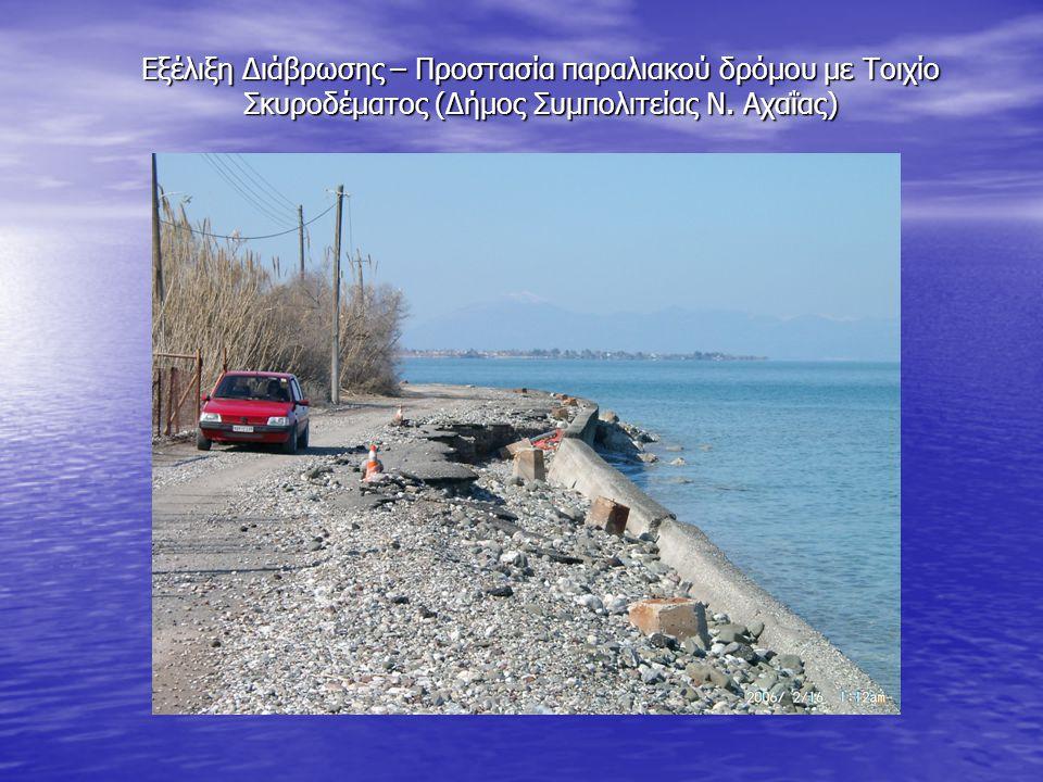 Εξέλιξη Διάβρωσης – Προστασία παραλιακού δρόμου με Τοιχίο Σκυροδέματος (Δήμος Συμπολιτείας Ν.