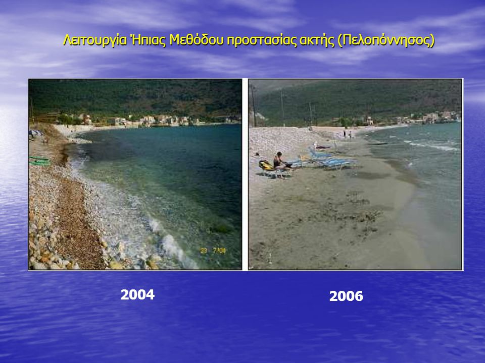 Λειτουργία Ήπιας Μεθόδου προστασίας ακτής (Πελοπόννησος)