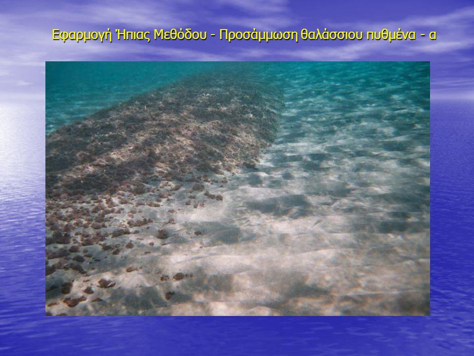 Εφαρμογή Ήπιας Μεθόδου - Προσάμμωση θαλάσσιου πυθμένα - α