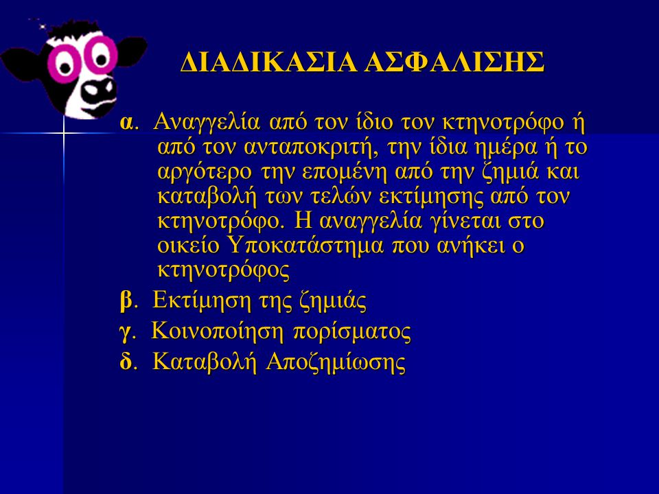 ΔΙΑΔΙΚΑΣΙΑ ΑΣΦΑΛΙΣΗΣ
