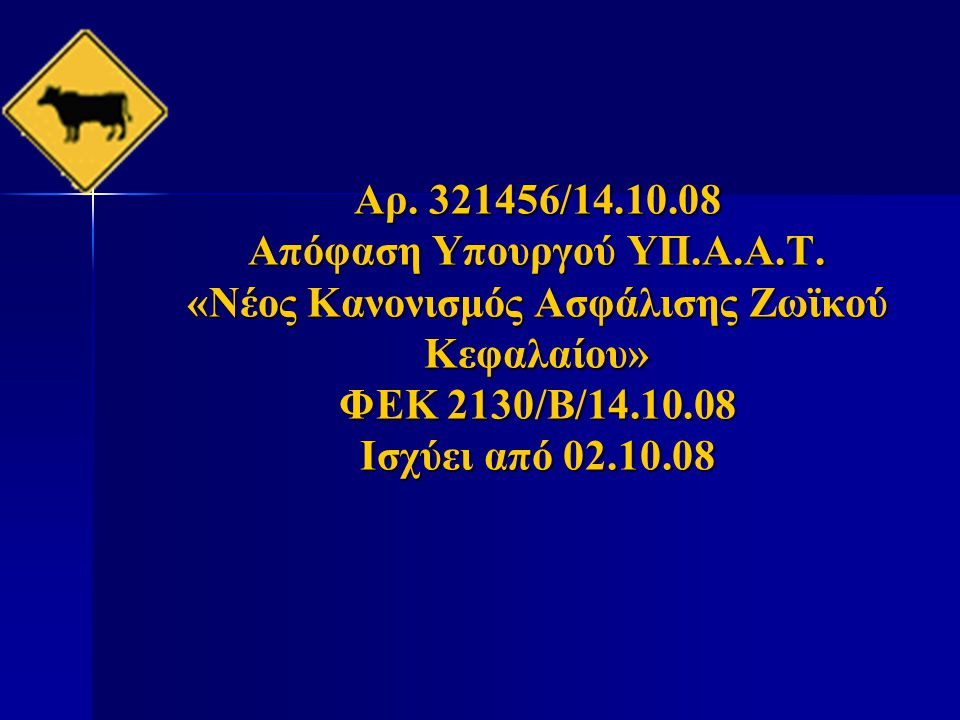 Αρ. 321456/14. 10. 08 Απόφαση Υπουργού ΥΠ. Α. Α. Τ