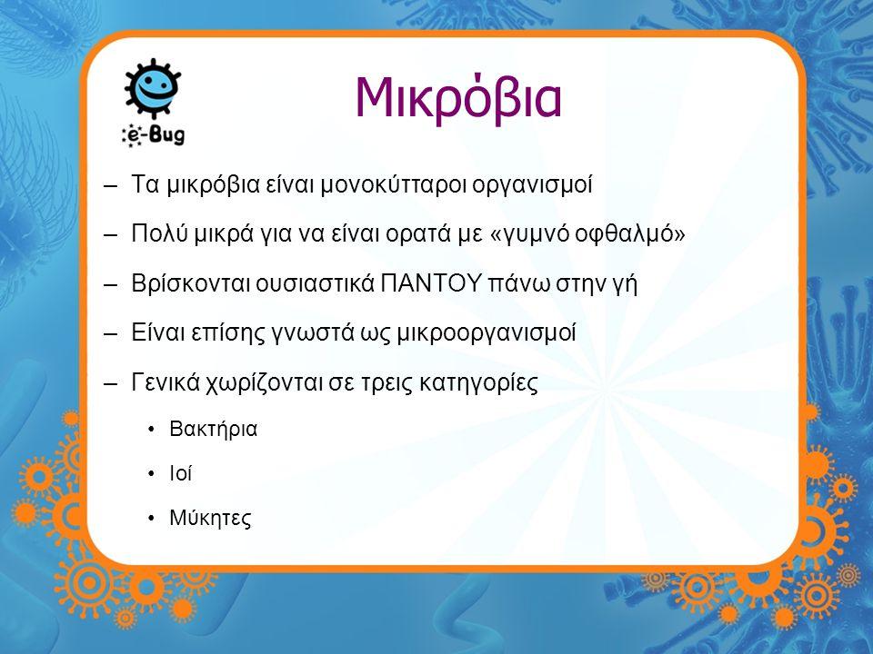 Μικρόβια Τα μικρόβια είναι μονοκύτταροι οργανισμοί