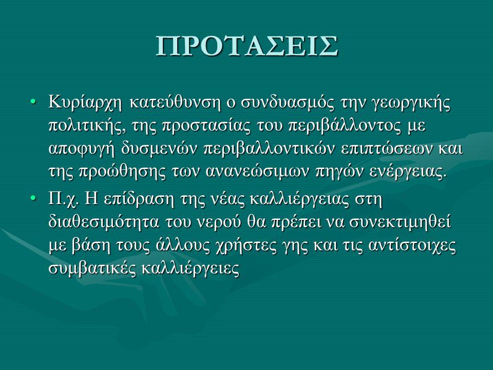 ΠΡΟΤΑΣΕΙΣ