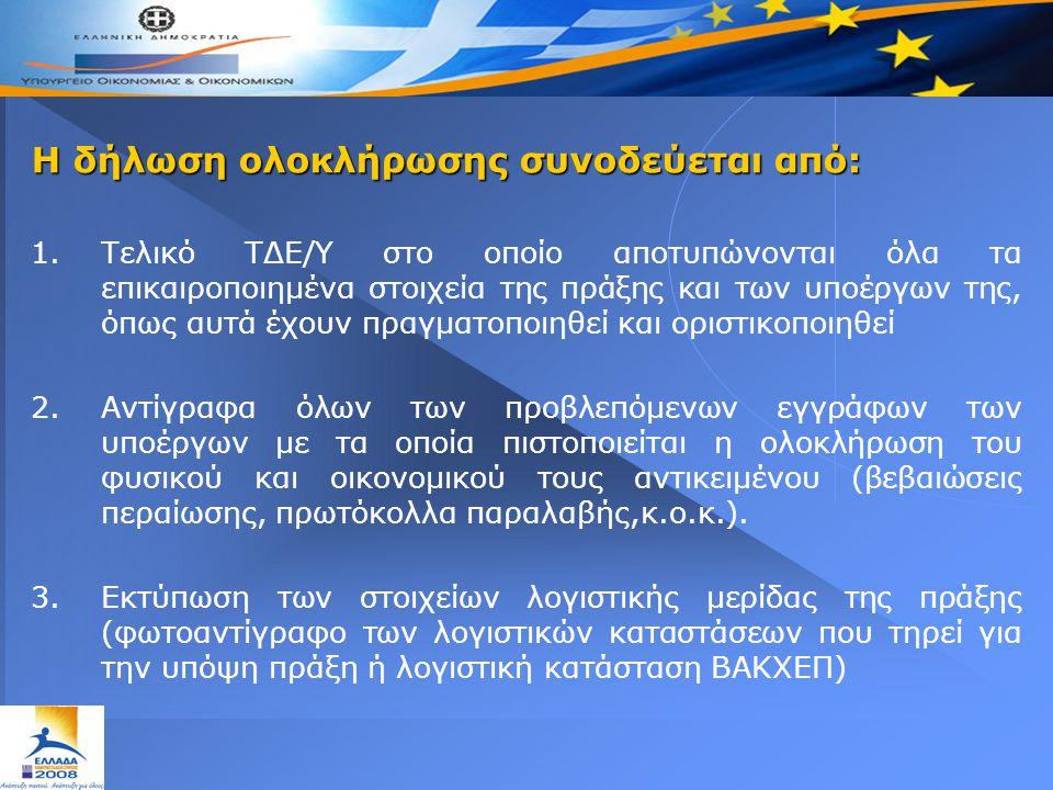 Η δήλωση ολοκλήρωσης συνοδεύεται από: