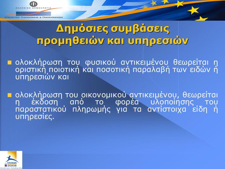 Δημόσιες συμβάσεις προμηθειών και υπηρεσιών