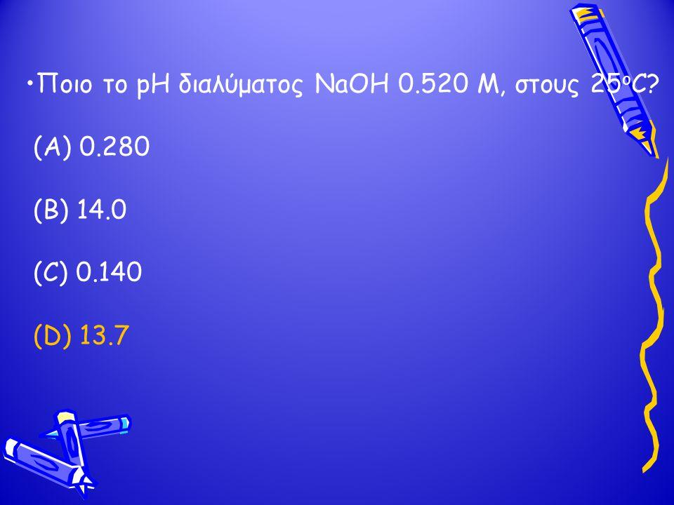 Ποιο το pH διαλύματος NaOH 0.520 M, στους 25οC