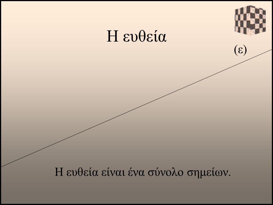 Η ευθεία είναι ένα σύνολο σημείων.