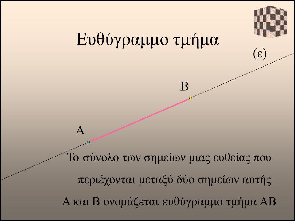 Α και Β ονομάζεται ευθύγραμμο τμήμα ΑΒ