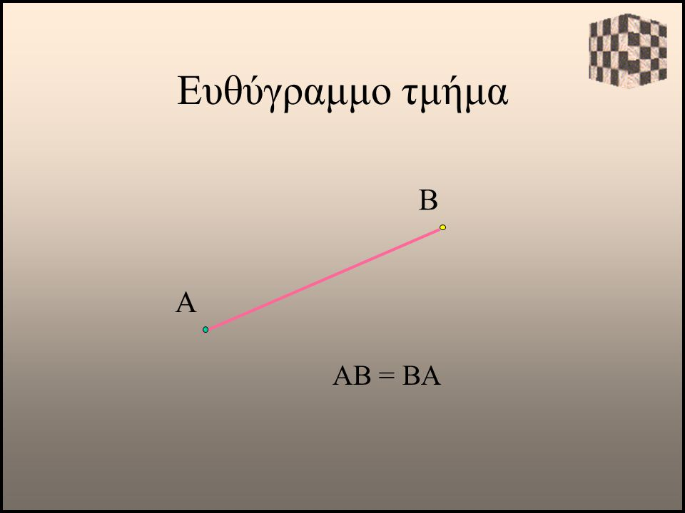 Ευθύγραμμο τμήμα Β Α ΑΒ = ΒΑ