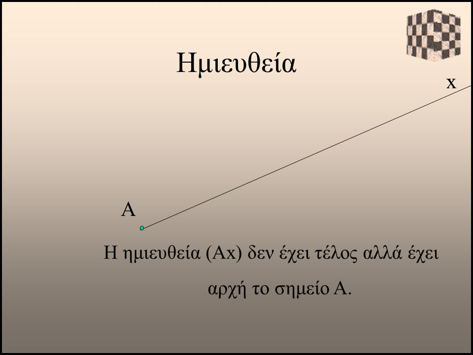 H ημιευθεία (Αx) δεν έχει τέλος αλλά έχει αρχή το σημείο Α.