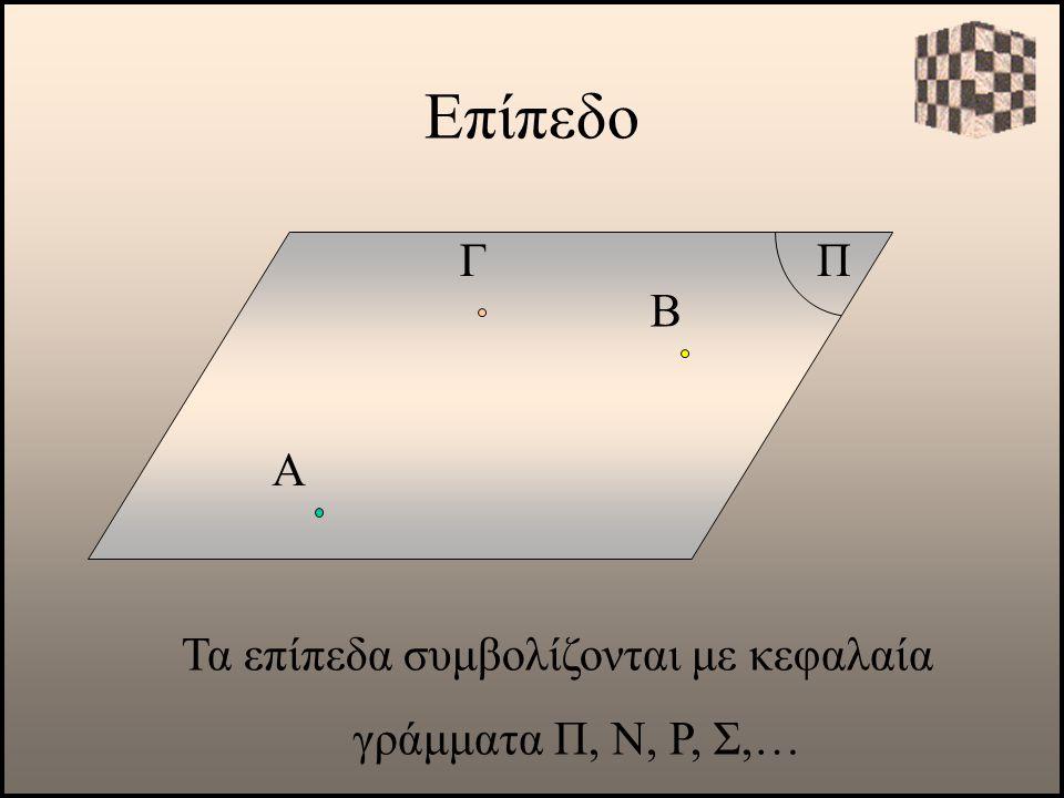 Τα επίπεδα συμβολίζονται με κεφαλαία γράμματα Π, Ν, Ρ, Σ,…