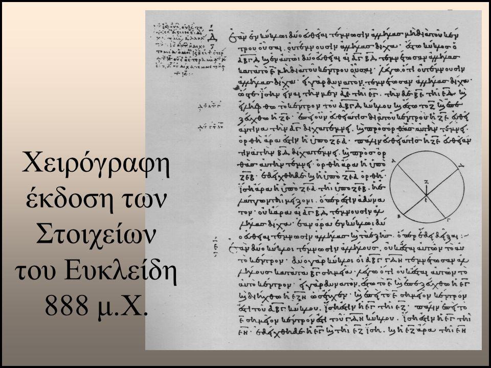Χειρόγραφη έκδοση των Στοιχείων του Ευκλείδη 888 μ.Χ.