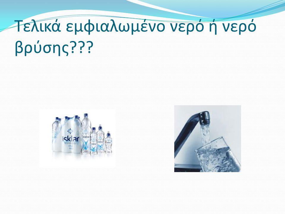 Τελικά εμφιαλωμένο νερό ή νερό βρύσης