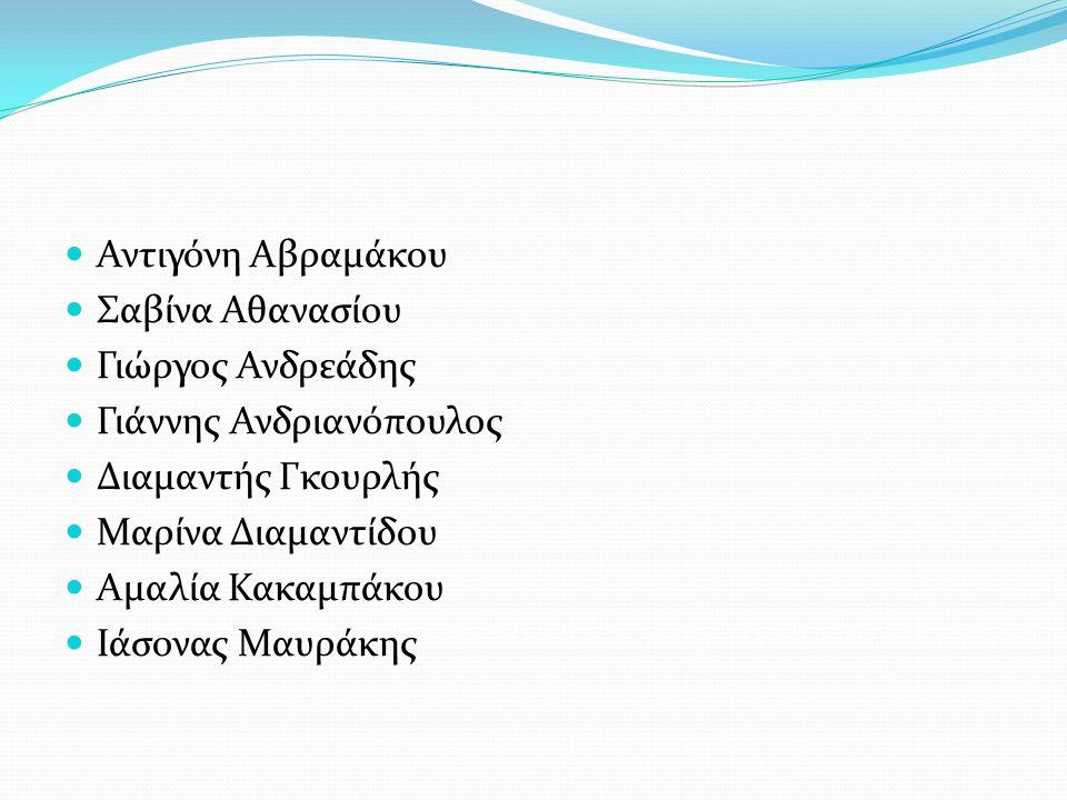 Αντιγόνη Αβραμάκου Σαβίνα Αθανασίου. Γιώργος Ανδρεάδης. Γιάννης Ανδριανόπουλος. Διαμαντής Γκουρλής.