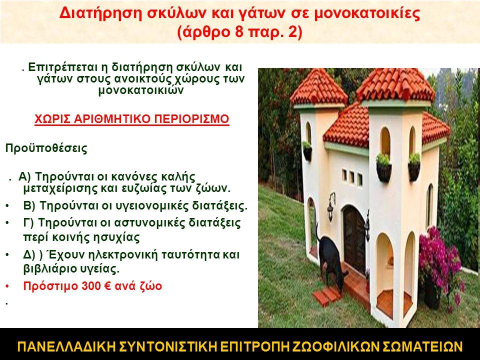 Διατήρηση σκύλων και γάτων σε μονοκατοικίες (άρθρο 8 παρ. 2)