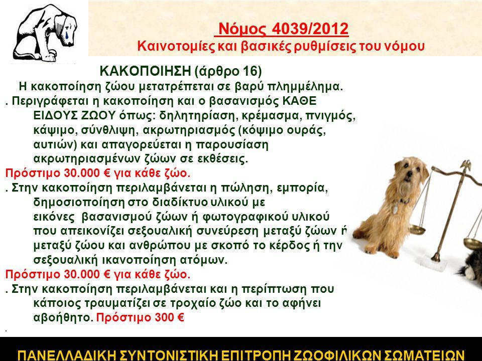 Νόμος 4039/2012 Καινοτομίες και βασικές ρυθμίσεις του νόμου
