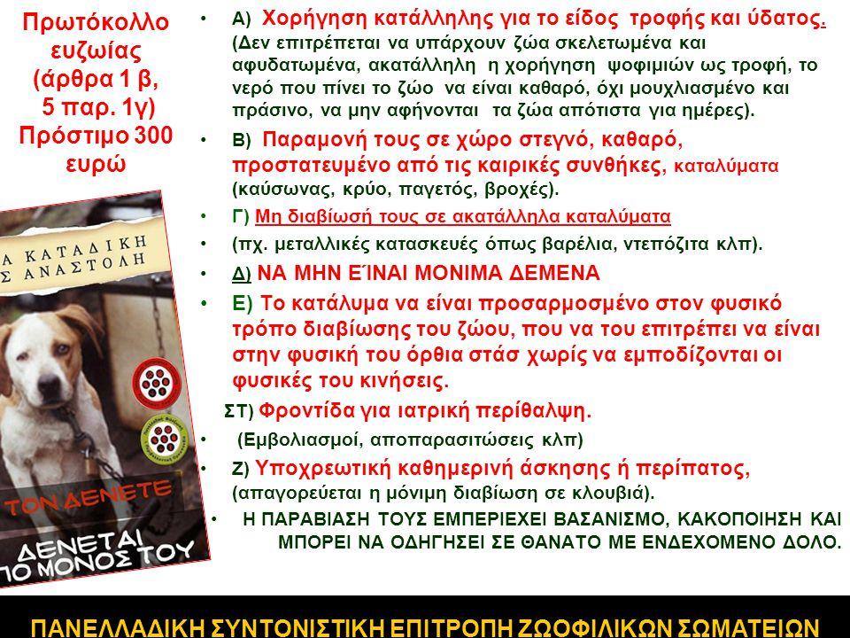 Πρωτόκολλο ευζωίας (άρθρα 1 β, 5 παρ. 1γ) Πρόστιμο 300 ευρώ