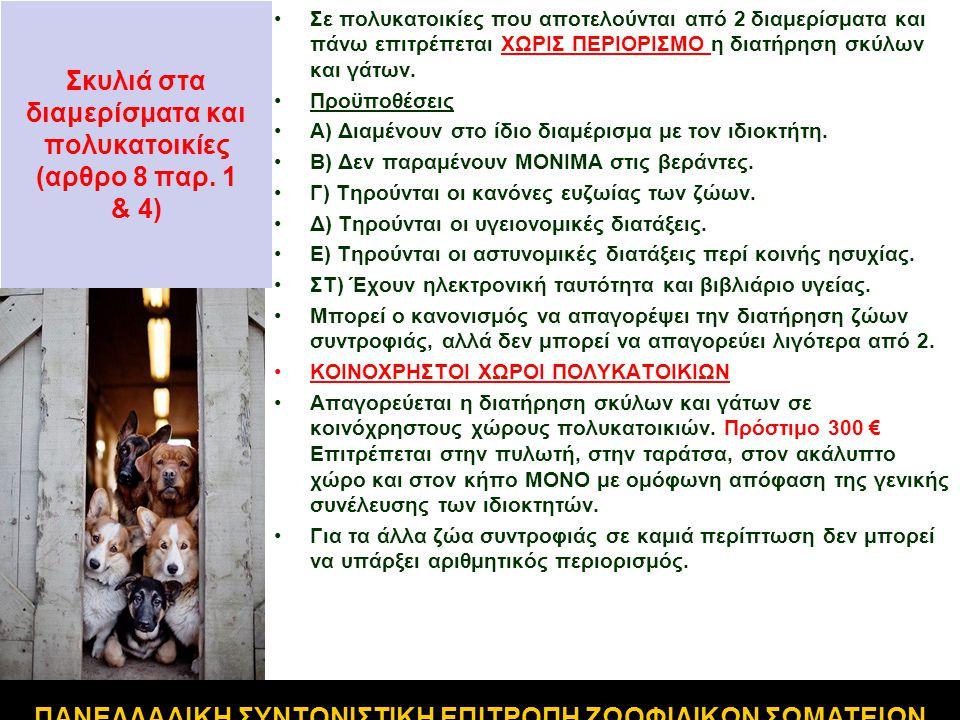 Σκυλιά στα διαμερίσματα και πολυκατοικίες (αρθρο 8 παρ. 1 & 4)