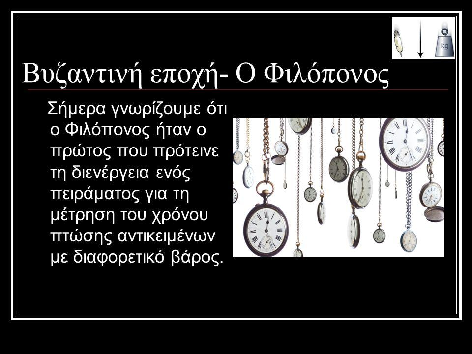 Βυζαντινή εποχή- Ο Φιλόπονος