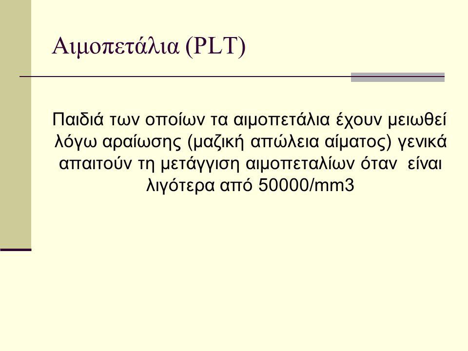 Αιμοπετάλια (PLT)