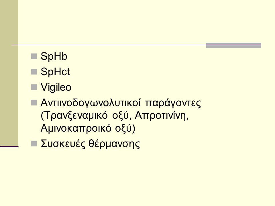 SpHb SpHct. Vigileo. Αντιινοδογωνολυτικοί παράγοντες (Τρανξεναμικό οξύ, Απροτινίνη, Αμινοκαπροικό οξύ)