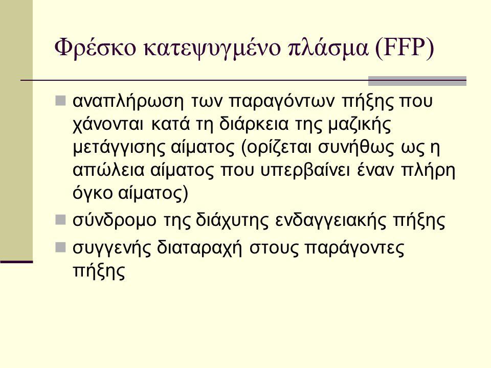 Φρέσκο κατεψυγμένο πλάσμα (FFP)