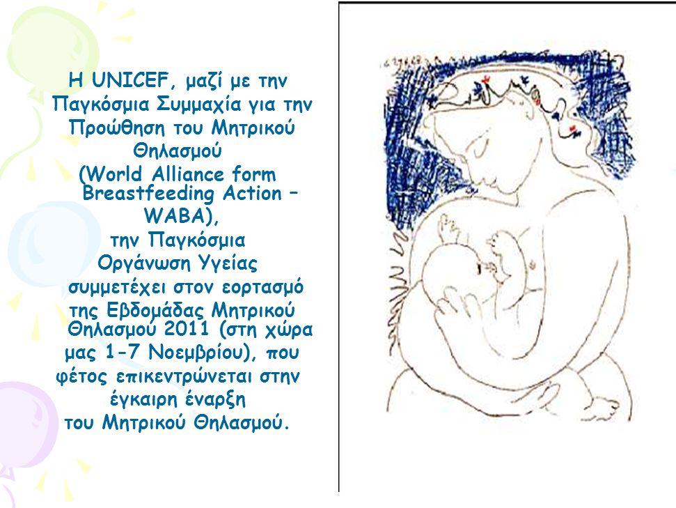 Παγκόσμια Συμμαχία για την Προώθηση του Μητρικού Θηλασμού
