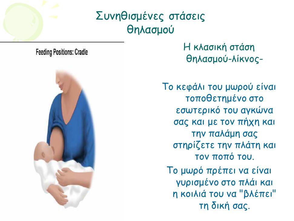 Συνηθισμένες στάσεις θηλασμού