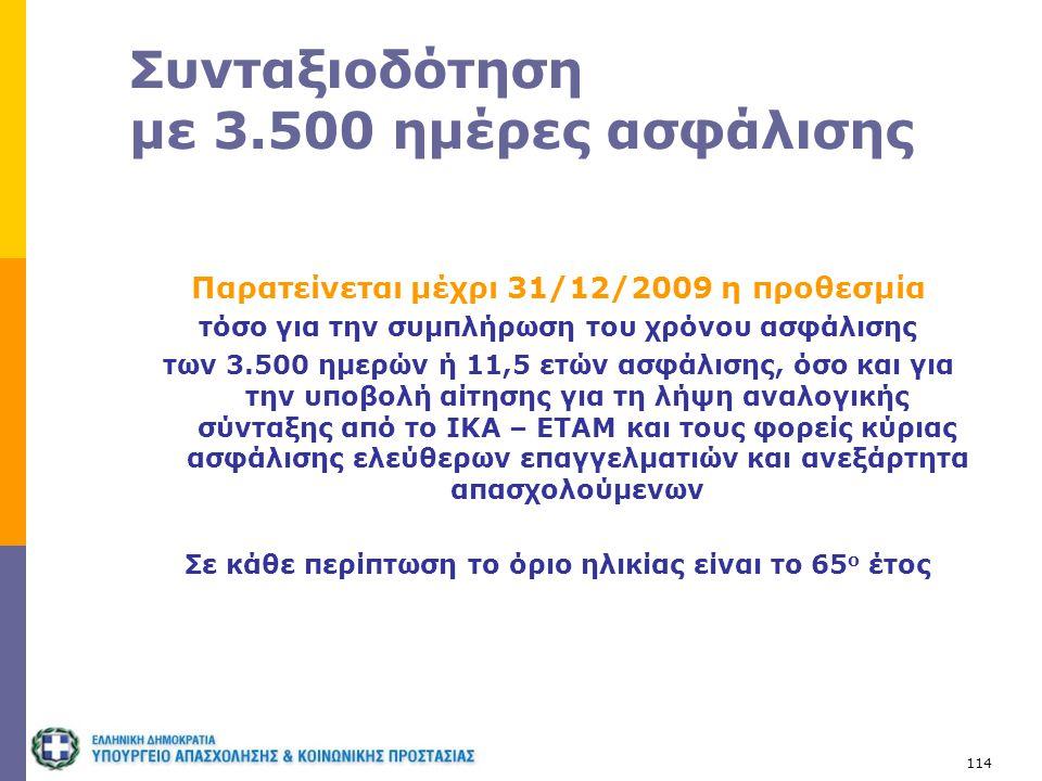 Συνταξιοδότηση με 3.500 ημέρες ασφάλισης