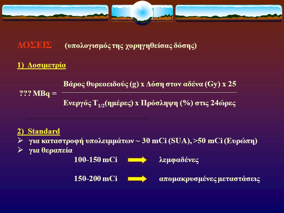 ΔΟΣΕΙΣ (υπολογισμός της χορηγηθείσας δόσης)