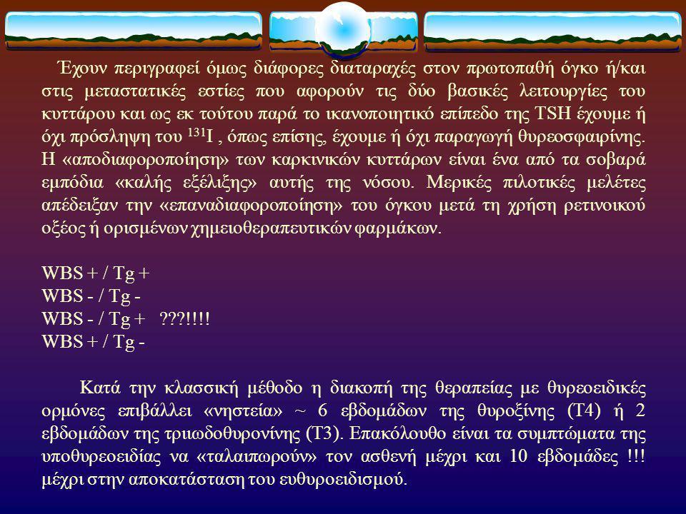WBS + / Tg + WBS - / Tg - WBS - / Tg + !!!! WBS + / Tg -