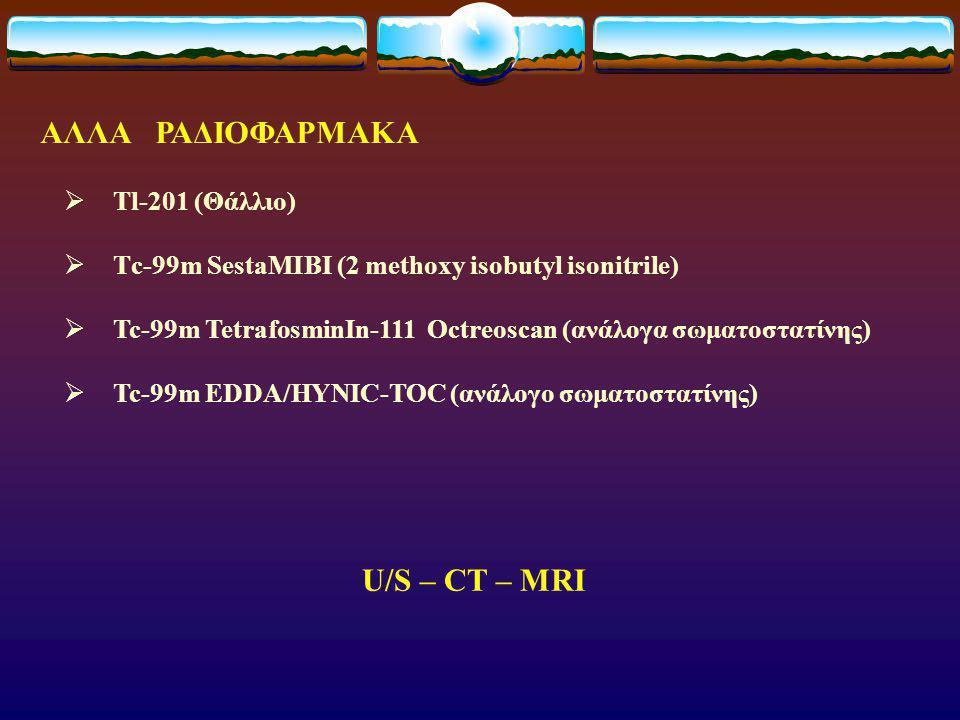 ΑΛΛΑ ΡΑΔΙΟΦΑΡΜΑΚΑ U/S – CT – MRI Tl-201 (Θάλλιο)