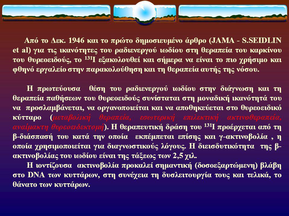Από το Δεκ. 1946 και το πρώτο δημοσιευμένο άρθρο (JAMA - S