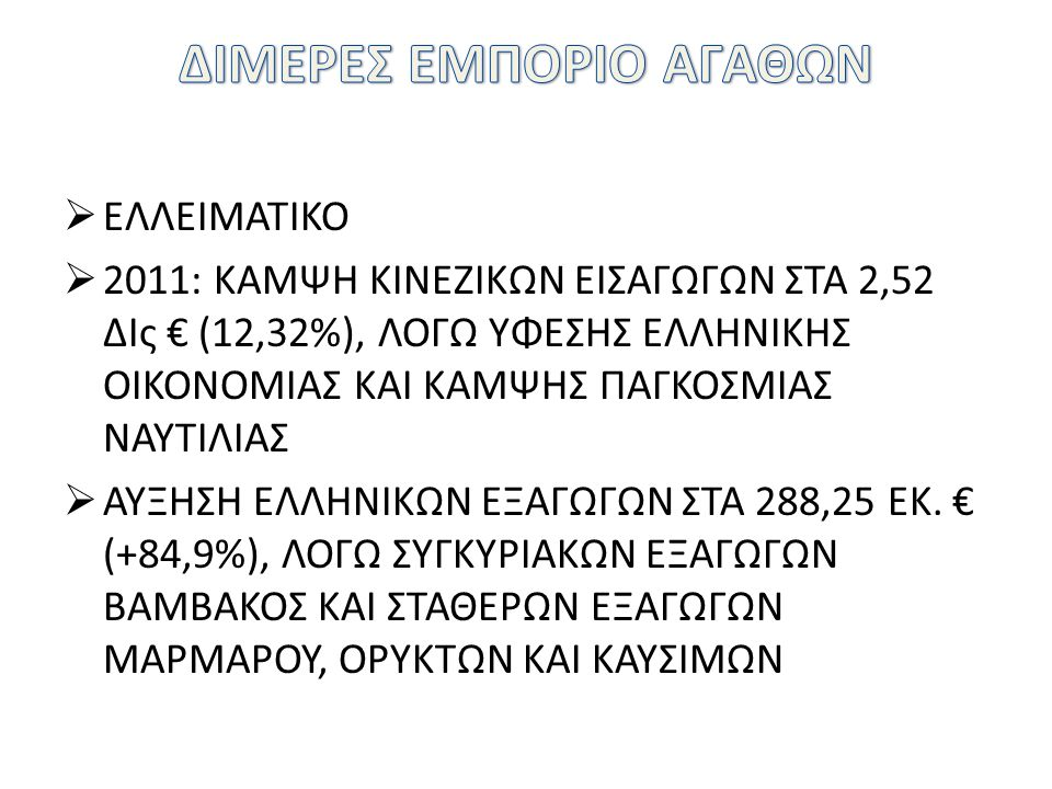 ΔΙΜΕΡΕΣ ΕΜΠΟΡΙΟ ΑΓΑΘΩΝ