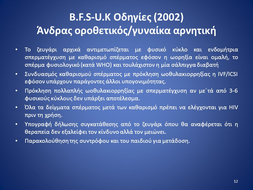 B.F.S-U.K Οδηγίες (2002) Άνδρας οροθετικός/γυναίκα αρνητική