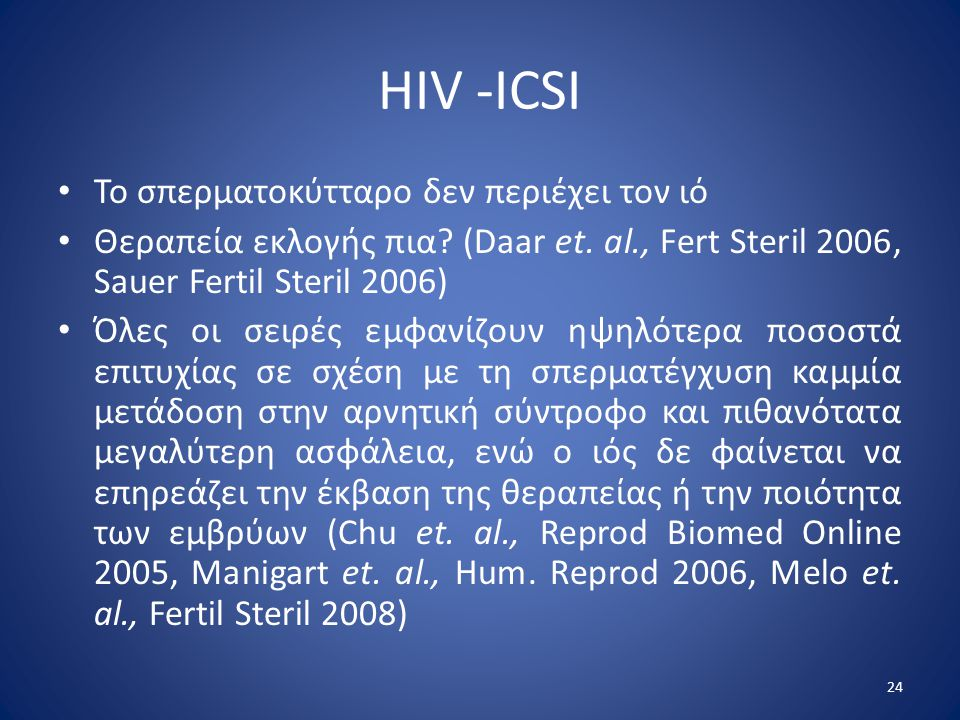 HIV -ICSI Το σπερματοκύτταρο δεν περιέχει τον ιό