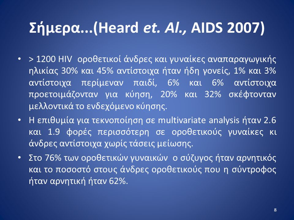 Σήμερα...(Heard et. Al., AIDS 2007)