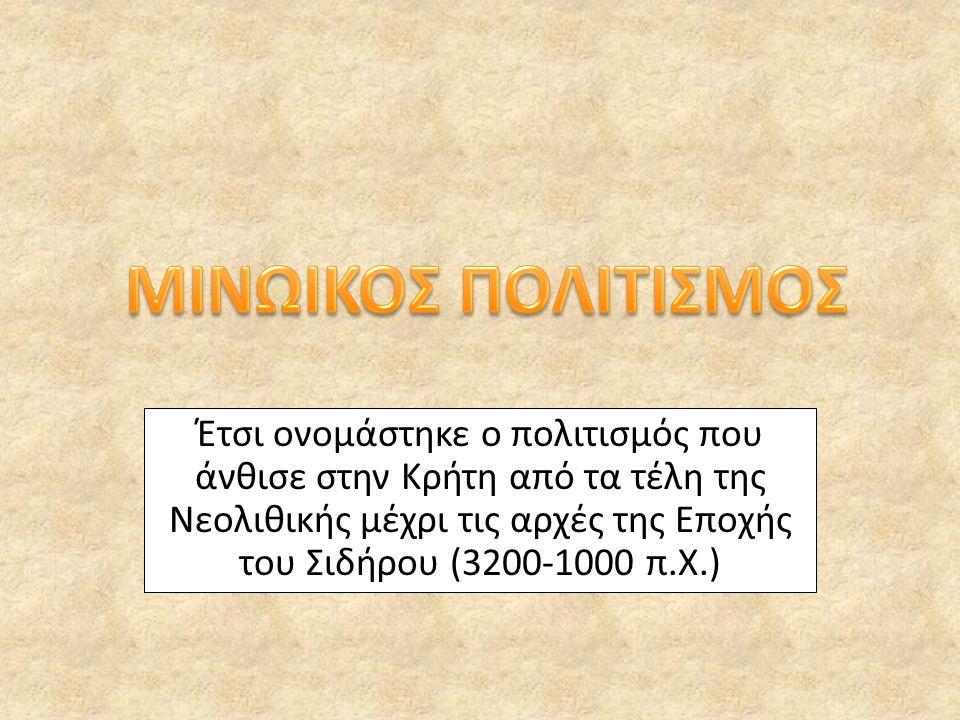 ΜΙΝΩΙΚΟΣ ΠΟΛΙΤΙΣΜΟΣ