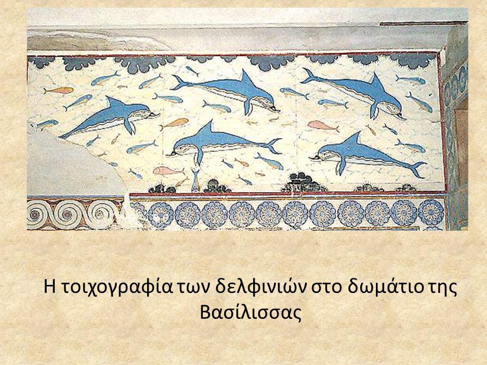 Η τοιχογραφία των δελφινιών στο δωμάτιο της Βασίλισσας