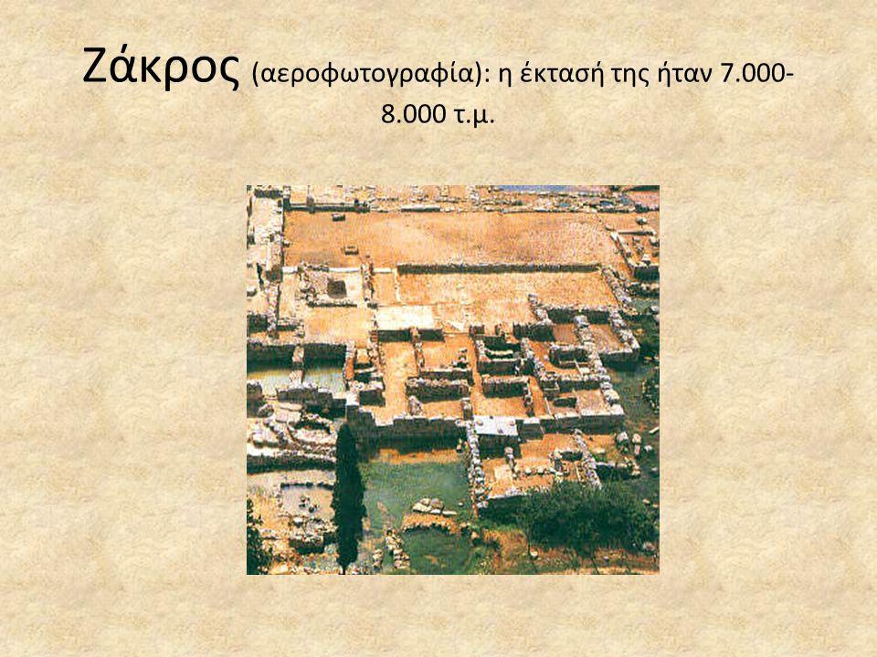 Ζάκρος (αεροφωτογραφία): η έκτασή της ήταν 7.000-8.000 τ.μ.