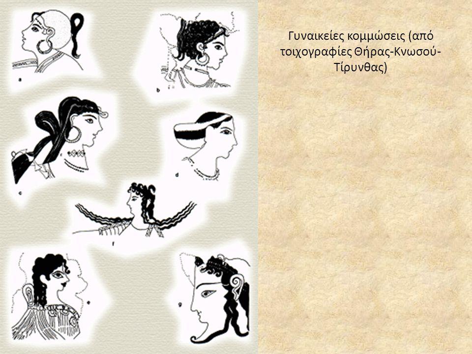 Γυναικείες κομμώσεις (από τοιχογραφίες Θήρας-Κνωσού-Τίρυνθας)